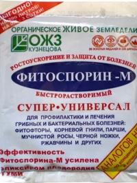 Фитоспорин М  паста 200г. от болезней растений