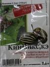 Кинмикс 2,5мл.