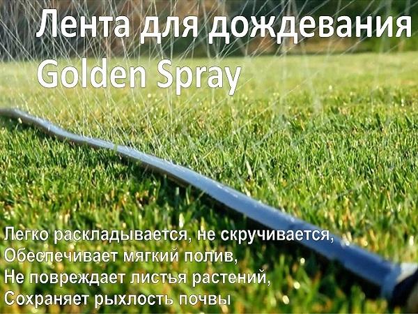 Лента для дождевания, Golden Spray